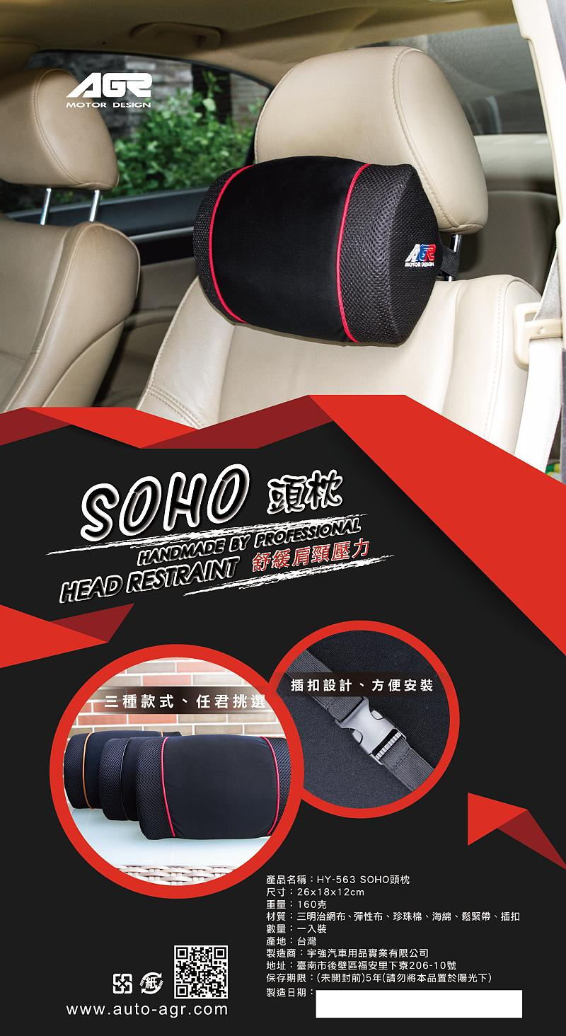 SOHO Neck Pillow